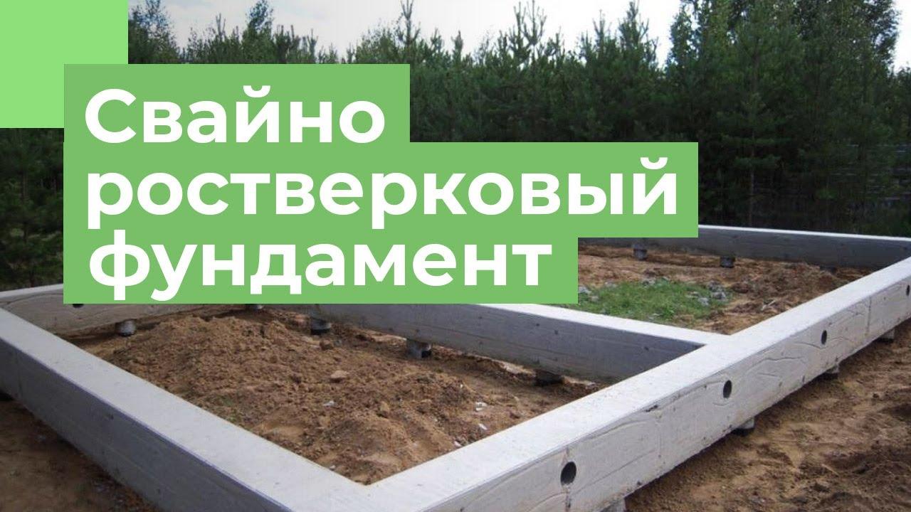 Свайно - ростверковый фундамент от А до Я | Плюсы и минусы | Пошаговая инструкция