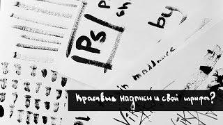 Делаем красивые надписи и свой шрифт [ ФОТОШОП + КРАСКА ]