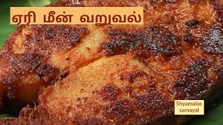 How to cook authentic chettinad style viral fish fry|| விரால் மீன் வறுவல் செய்வது எப்படி