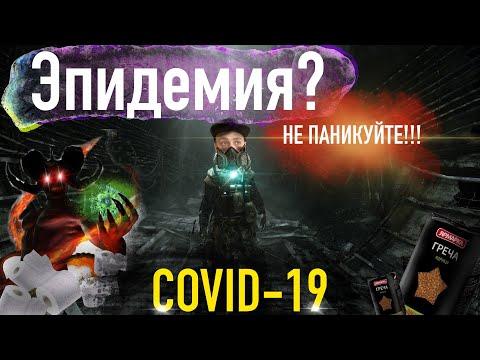 COVID-19 в Латвии / Как лечить? Как обезопасится? / Пандемия Коронавируса / DELFI.lv