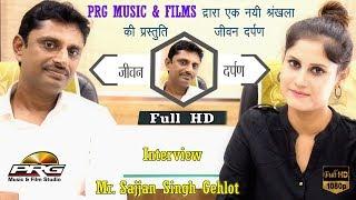 एक साधारण व्यक्ति केसे बना PRG MUSIC का मालिक|| JEEVAN DARPAN || PART-1 || Sajjan Singh Gehlot