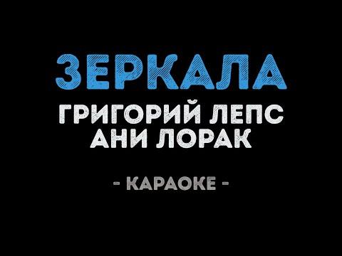 Григорий Лепс и Ани Лорак - Зеркала (Караоке)