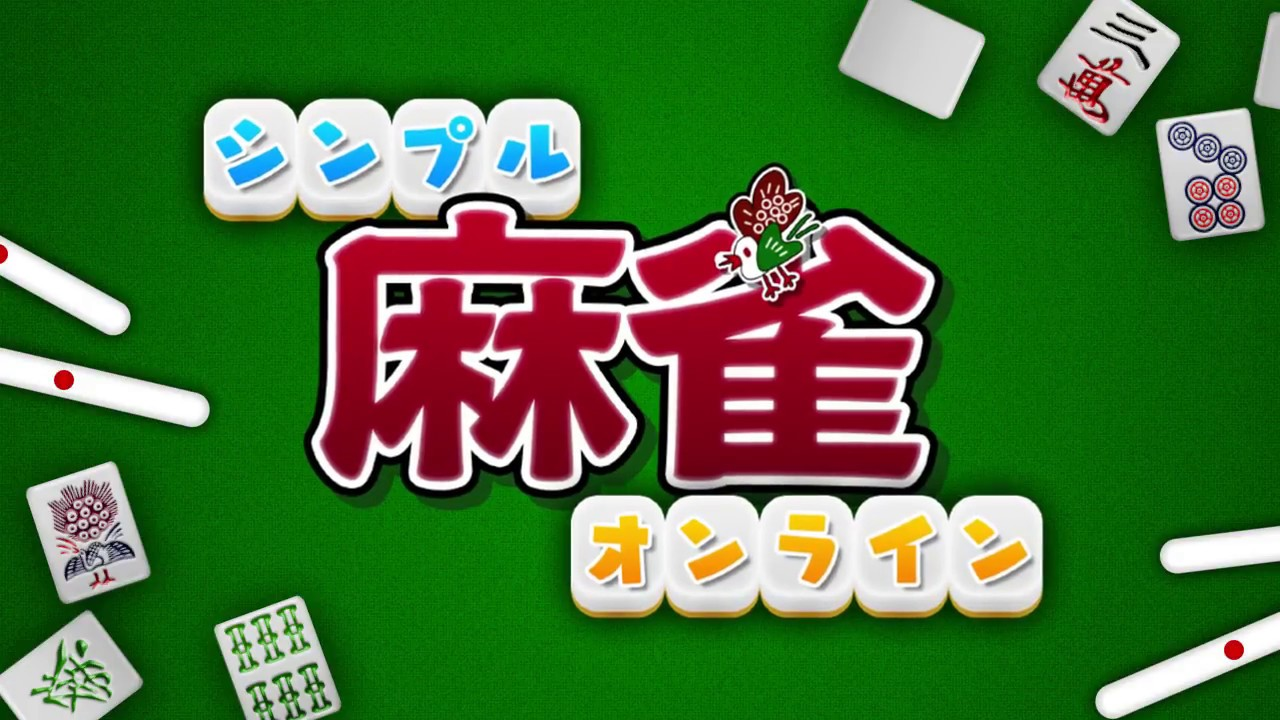 麻雀 ソフト ダウンロード