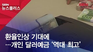 환율인상 기대에…개인 달러예금 '역대 최고'