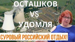 Отдых в Тверской области: экстрим или отличный выбор? // Куда поехать из Москвы на выходные?