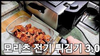 [광고] 모리츠 전기 튀김기|간편하게 튀김조리가 가능 …