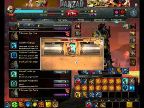 видео: panzar. делаем биг руны на хила