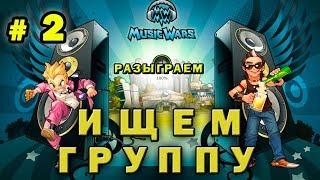 №2 Music wars 🔥 Прохождение 🔥Муз Вар
