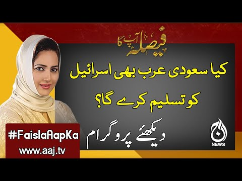 Faisla Aap Ka with Asma Shirazi | Israel | 24 November 2020 | Aaj News