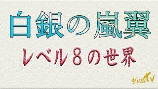 【セブンナイツ】刻み家TV 第36回 マルチレイドレベル8の世界