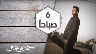 Hamza Namira - Setta Sabahan (Lyrics) | (حمزة نمرة - ٦ صباحا (كلمات