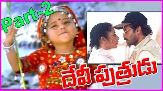 Devi Putrudu Telugu Movie Part-2 || Venkatesh,Soundarya