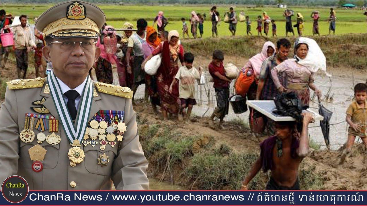 Download ប្រជាជន ភូមា អាសន្នធំហើយ ពេលនេះ, Khmer News Today