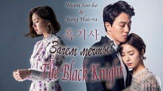 Зачем мечты? ❖ Клип к дораме Чёрный рыцарь ❖ Юнг Хэ Ра и Мун Со Хо
