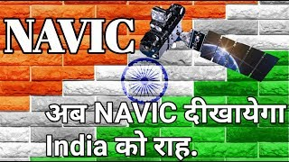 अब NAVIC दीखायेगा India को राह indian GPs Navigation   RM Ki Duniya screenshot 4