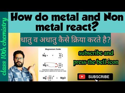 How Do Metal And Non Metal React?धातु व अधातु कैसे क्रिया करते है? Class 10th