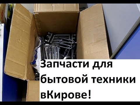 Запчасти для бытовой техники в Кирове - Prozapchast24.ru