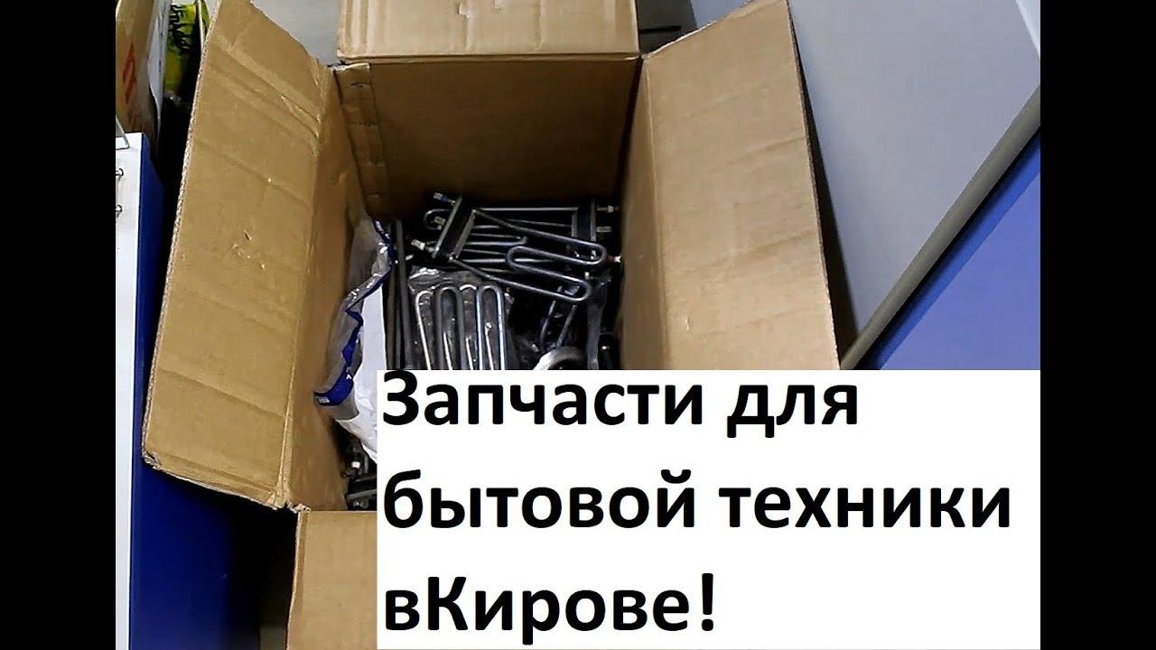 Холодильник pozis rs — 411 белый · 11490 руб. В наличии: 1 шт. Купить. Удобное расположение для жителей и гостей города и кировской области. Стиральные машины, холодильники, водонагреватели, газовые котлы и.