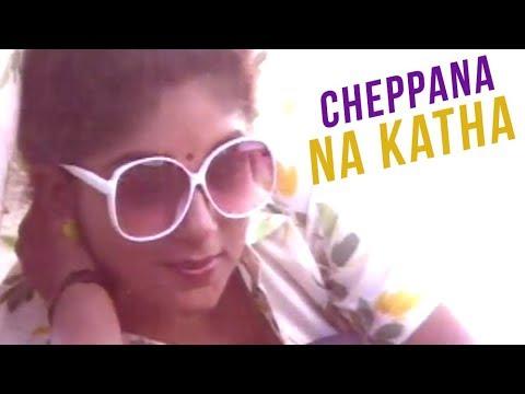 Cheppana Na Katha| Bharyalu Jagratha | Movie Video Song |Raghu | Geeta | Sitara | Ilayaraja