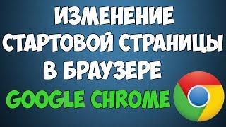 Как изменить стартовую страницу в Google Chrome, если у вас rambler mail и т.д