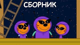 Три Кота Сборник невероятных серий Мультфильмы для детей 2021