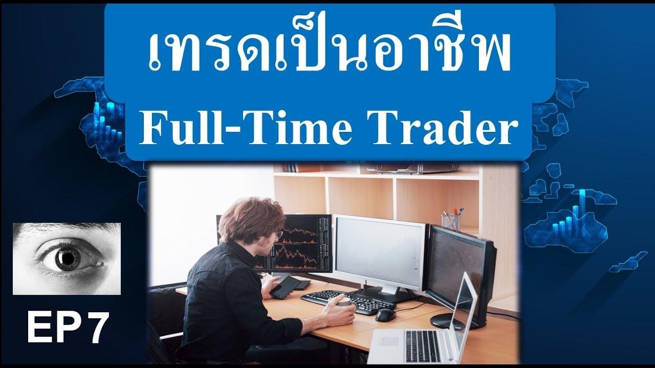 เทรด Forex เป็นอาชีพ ก้าวสู่การเป็น Full Time Trader