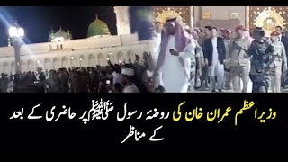 Pakistan News Live Prime Minister Imran Khan at Roza E Rasool 65018 Medina Saudi Arabia
