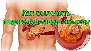 Как вылечить поджелудочную железу - Народная медицина