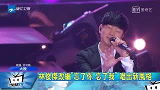 20180106中天新聞 林俊傑改編王傑「忘了你」 唱出愛你的感覺