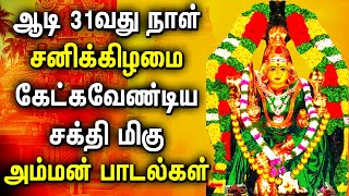 AADI SPL AMMAN SONG FOR FAMILY PROSPERITY | Amman Padalgal | Best Amman Devotional Songs