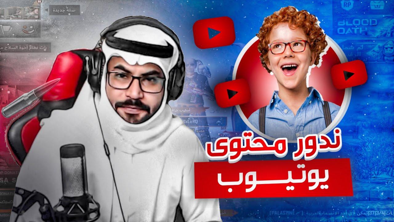 ميدو عنده فكرة يوتيوب ( فاشله ) والستريم سنايب !! رامي السعودي 🇸🇦 ببجي موبايل