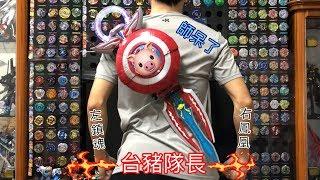 【 彼得豬 PeterPig 】戰鬥陀螺 『歐豬聖劍』超進化 『台豬隊長』