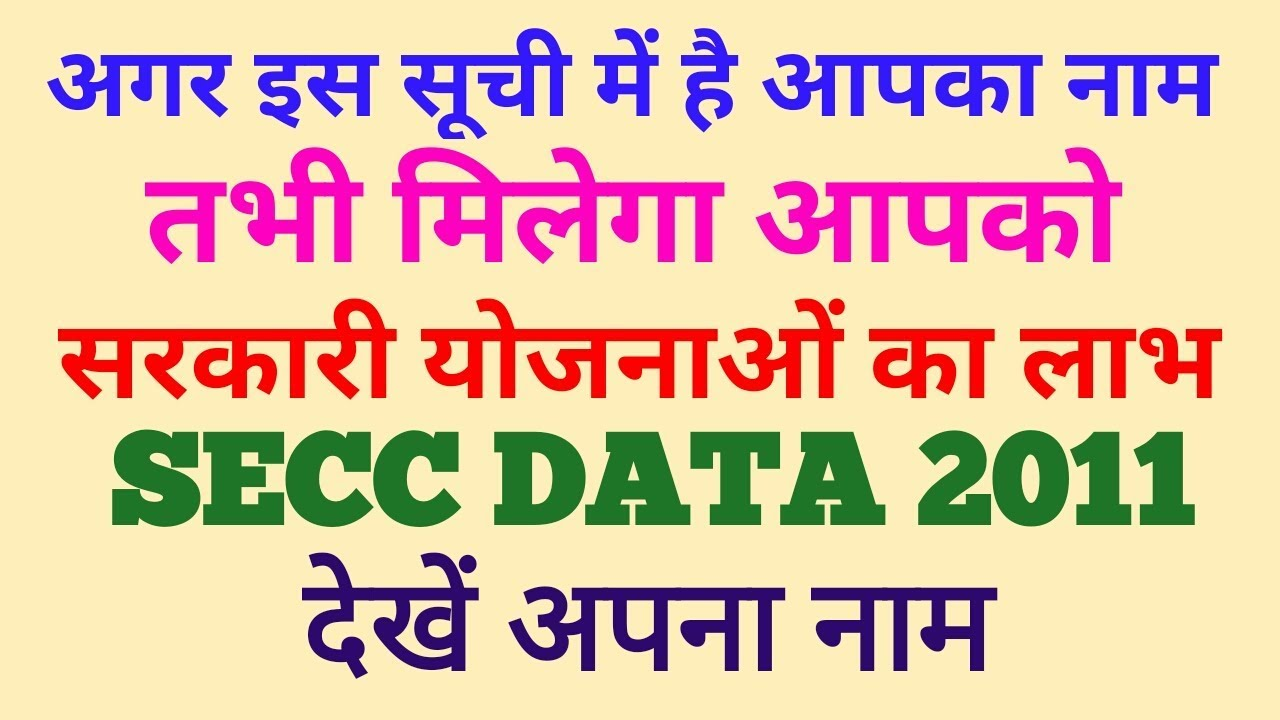 secc data 2011 में अपना नाम देखें ऐसे !