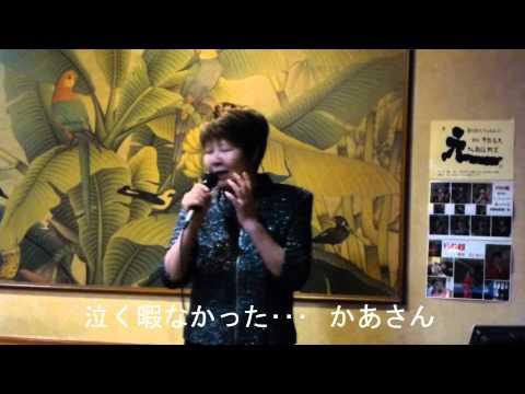 かあさんへ  歌詞付 吉 幾三 cover Yoko