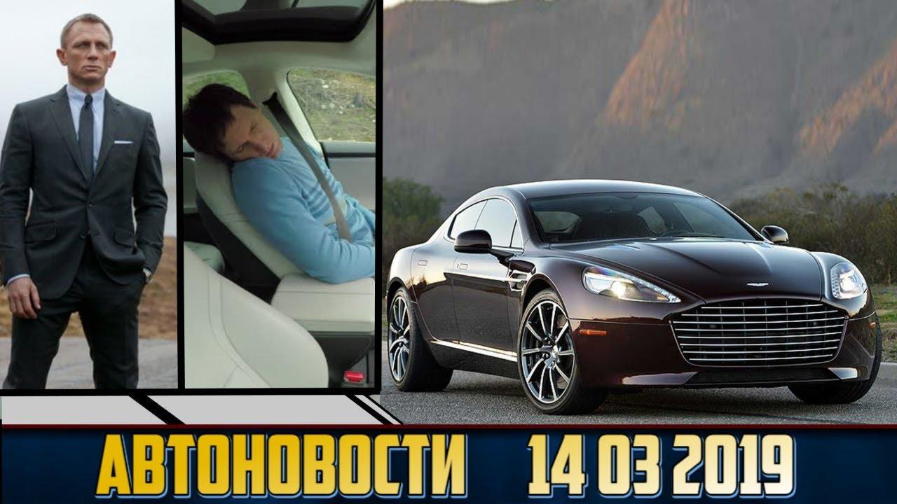 Спящий водитель Tesla, Саморазрушаемый Corvette и Бонд за Рулем Электрокара - Автоновости 14.03.2019