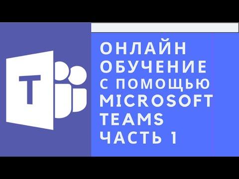 Как использовать Microsoft Teams для онлайн обучения. Часть 1. Знакомство с основной панелью