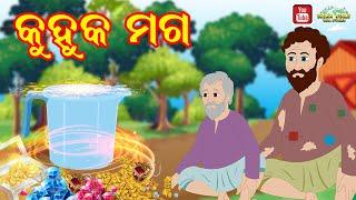 କୁହୁକ ମଗ | Odia Gapa | Odia Story | Odia Moral Stories | Odia Kahani | Bedtime Stories | Odia Gopo