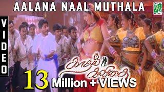 Aalana Naal muthala Video | Kadhal Kavithai | Ilayaraja | Prashanth