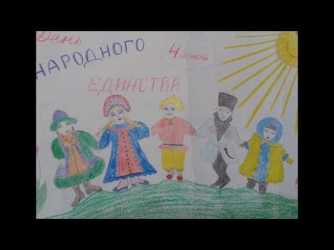 Выставка-конкурс 4 ноября. День народного единства. Слайдшоу.