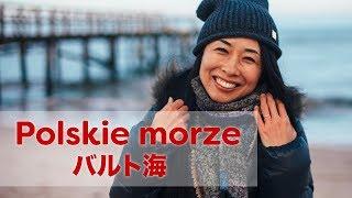 Bałtyk zimą też piękny - Daily Vlog #37