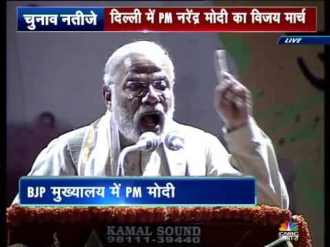 Modi Speech After Winning 5 State Election Result