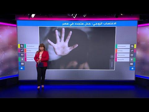 زوجات مصريات يروين تجاربهن مع الاغتصاب الزوجي..ورجال الدين يعلقون
