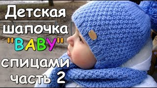 "Детская шапочка ""BABY"" спицами часть 2 - Children's hat ""BABY"" knitting #2"
