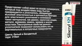 Герметик KIMTEC 121 СилАкрил 310 мл - купить герметик Москва, акриловый клей герметик kim tec(Строймаркет
