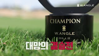 W.ANGLE WORLD XTREME GOLF 2019 7회 본방송 Team Japan vs. Team Korea (W.ANGLE Speed Golf 2019)