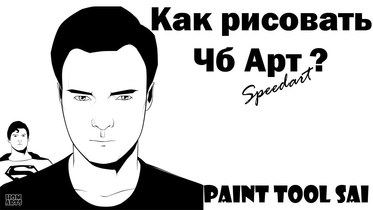 Как сделать арт в paint tool sai фото 537