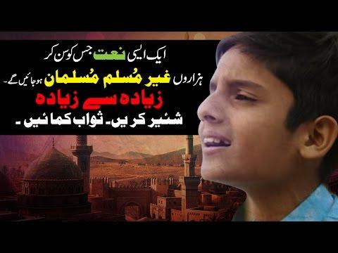 Aaqa Da Muhalla - Sahil Nayyer And Tahir Nayyer - Latest Punjabi Naat Eid Milad Un Nabi