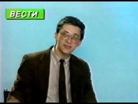 Вести 3 октября 1993