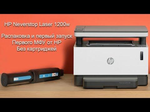 Обзор на МФУ HP Neverstop Laser 1200w