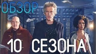 """ОБЗОР 10 СЕЗОНА """"ДОКТОР КТО"""""""